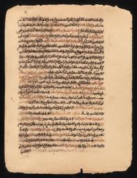 al-Qadi Muhammad ibn al-Imam Uthman al-Wakari al-Tumbukti, Sharh 'ala Amthilat al-Fara'id (Commentary on the work Examples of Law). Mamma Haidara Commemorative Library, Timbuktu, Mali (3)